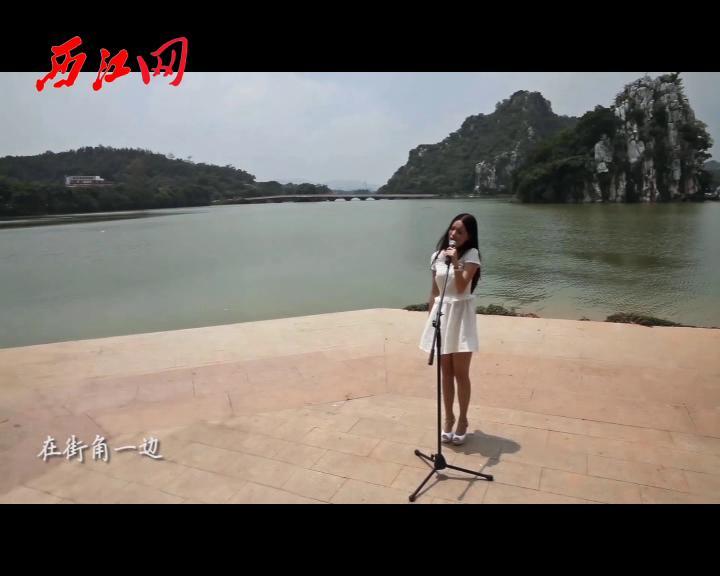 《我的这些年》本土创作MV发布