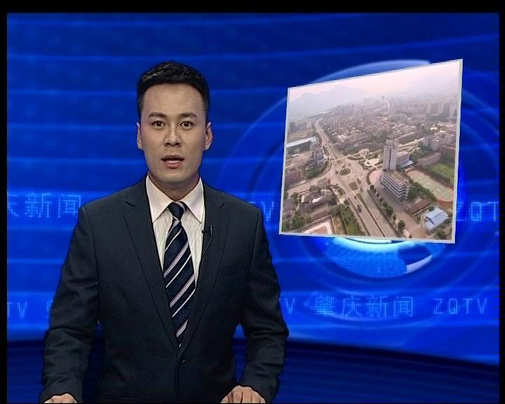 肇庆新区发展总体规划获省政府常务会议通过