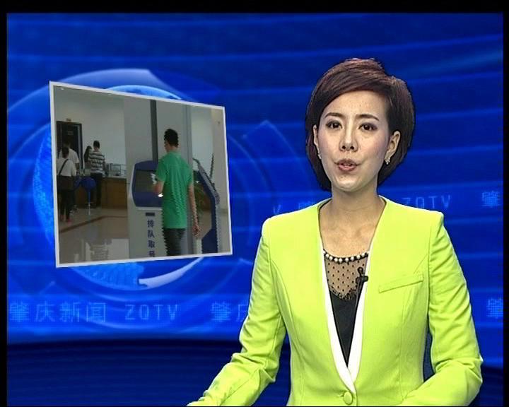 肇庆新区多项措施优化行政审批服务