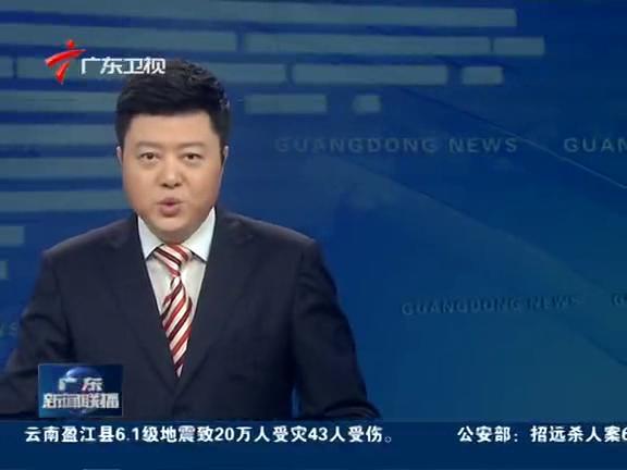 广东新闻联播:首届珠三角东盟大西南合作交流会在肇庆举行
