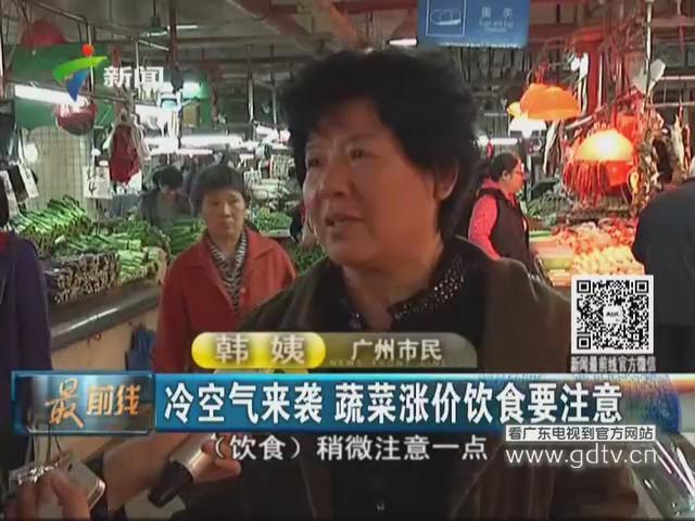 冷空气来袭 蔬菜涨价饮食要注意