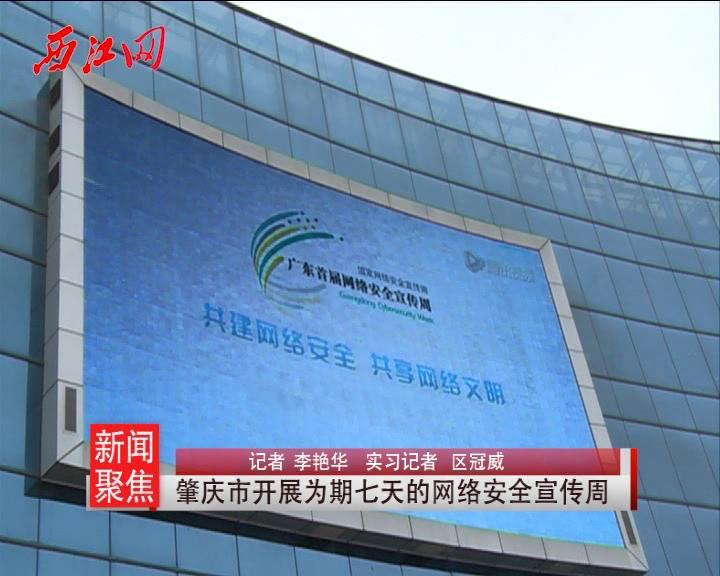 肇庆市开展为期七天的网络安全宣传周