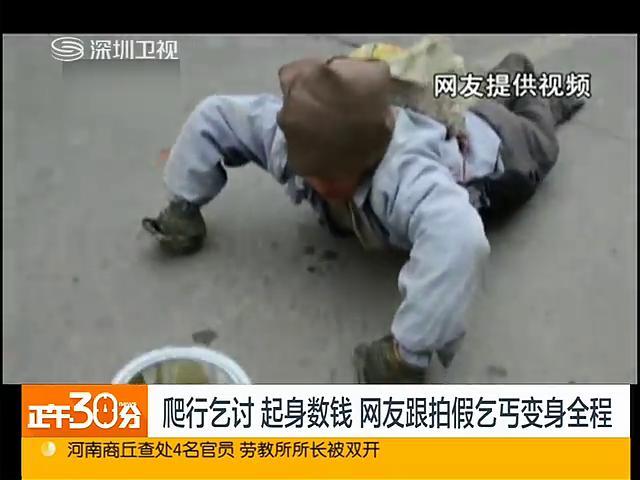 网友跟拍假乞丐变身 爬行乞讨起身数钱