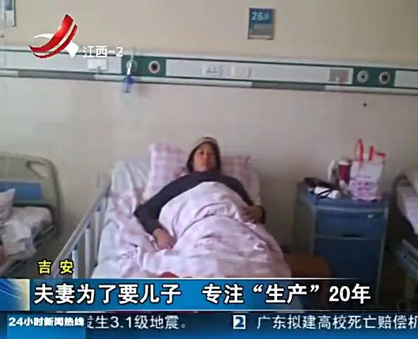 夫妻为生子20年怀16胎 屡早产仅两女存活