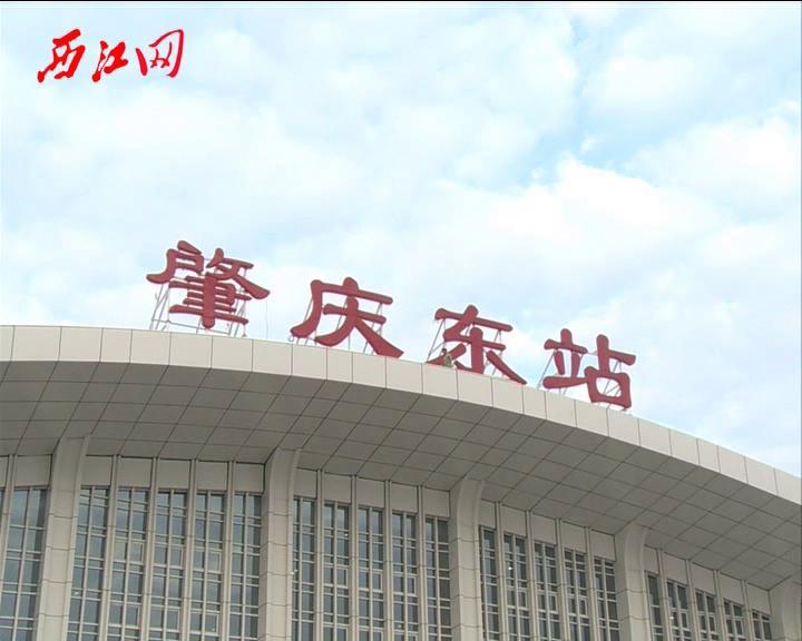 贵广南广铁路开通在即 记者带您探营肇庆东站