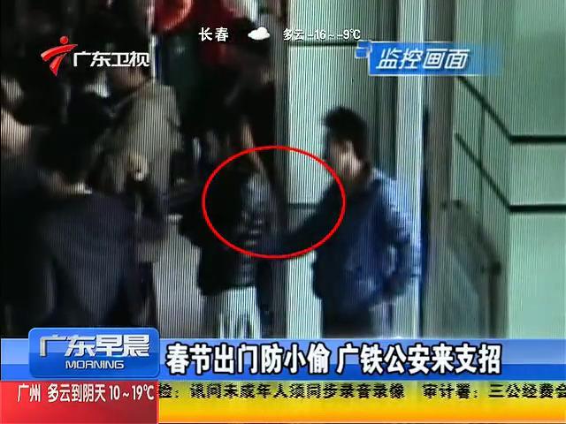 春节出门防小偷 广铁公安来支招