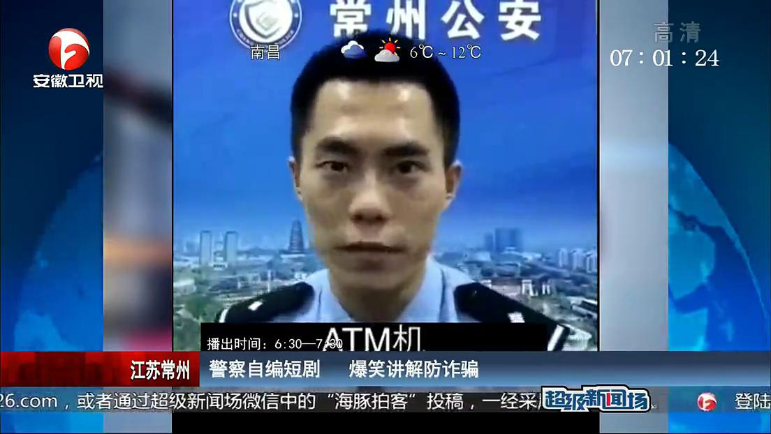 警察自编短剧 爆笑讲解防诈骗