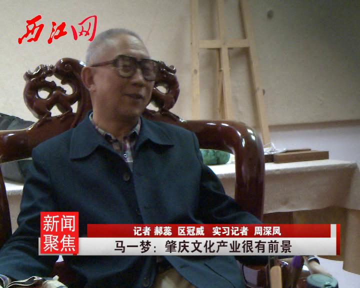 马一梦:肇庆文化产业很有前景
