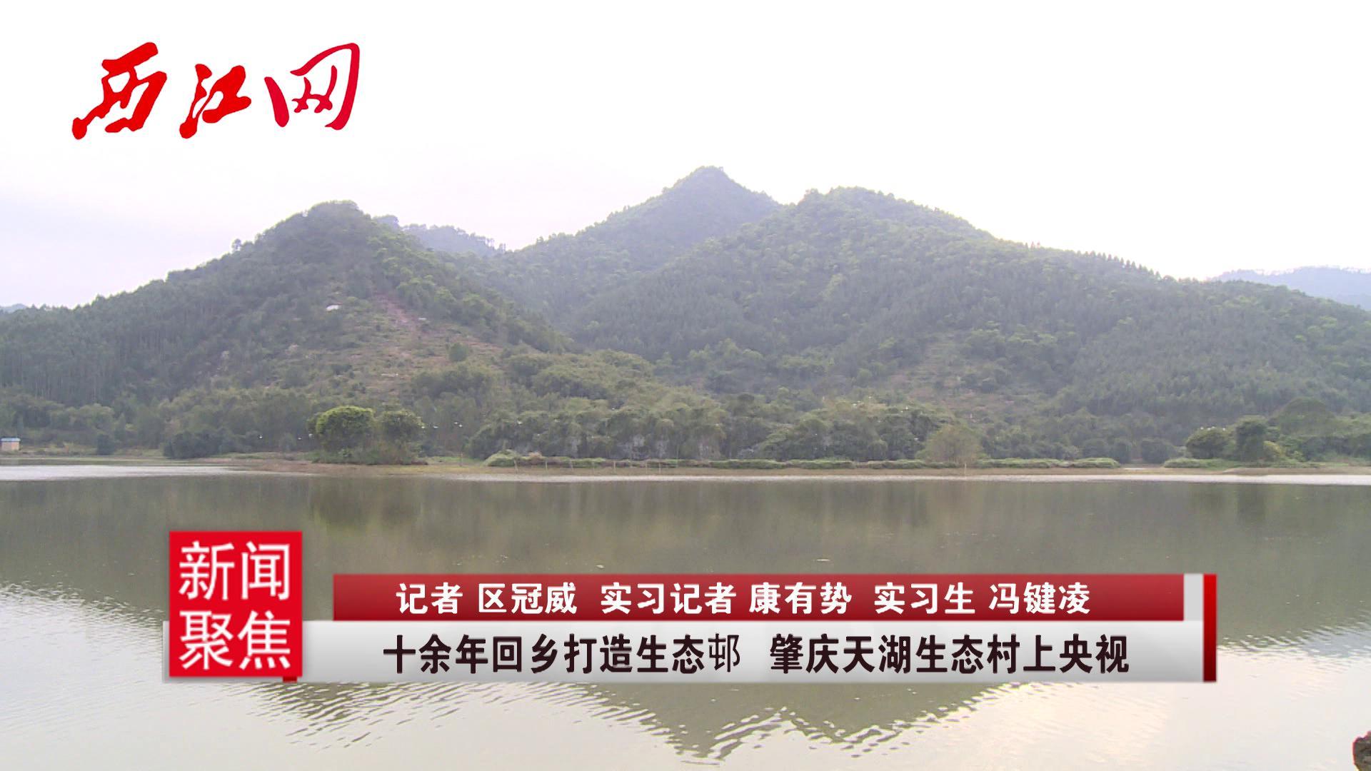 十年打造生态邨 肇庆天湖上央视