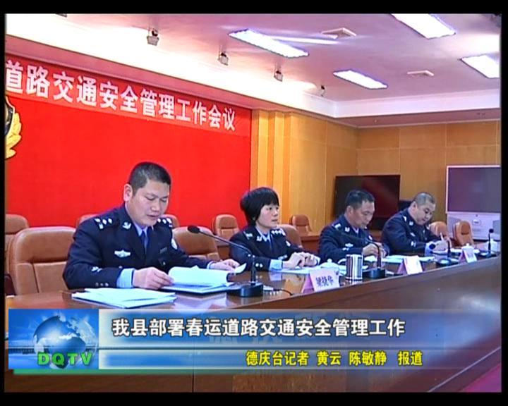 德庆县部署春运道路交通安全管理工作