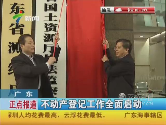广东:不动产登记工作全面启动