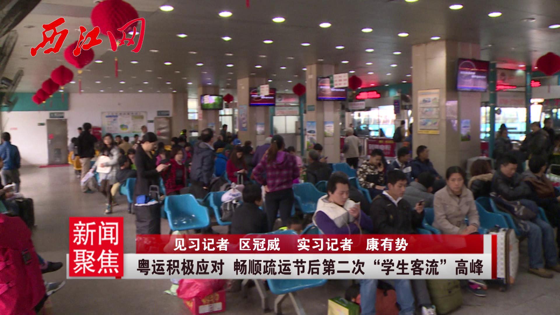 """粤运车站积极应对节后第二次""""学生客流""""高峰"""