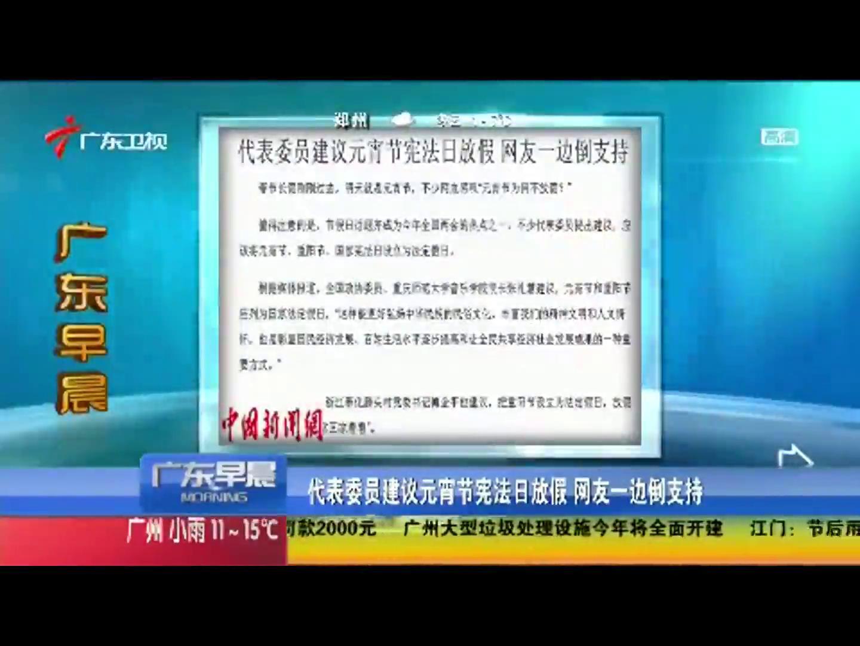 """全国两会代表委员建议:元宵重阳节放假 获""""赞"""""""