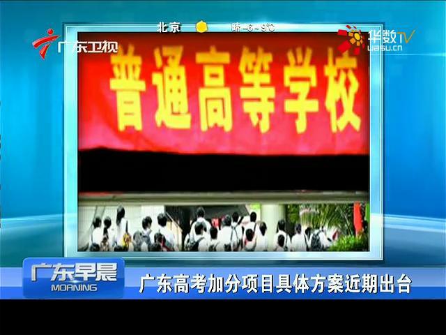 广东高考加分项目具体方案近期出台