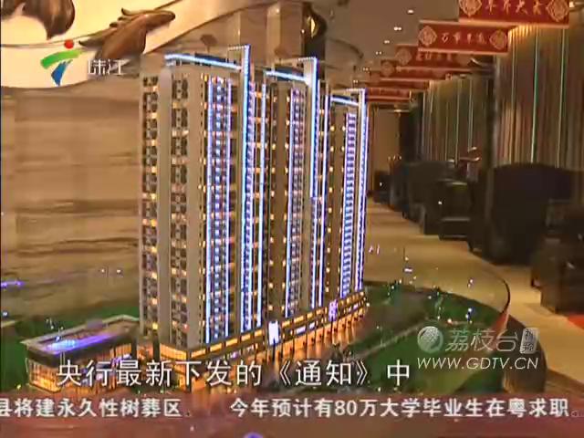楼市新政释放购买力 市场前景被看好