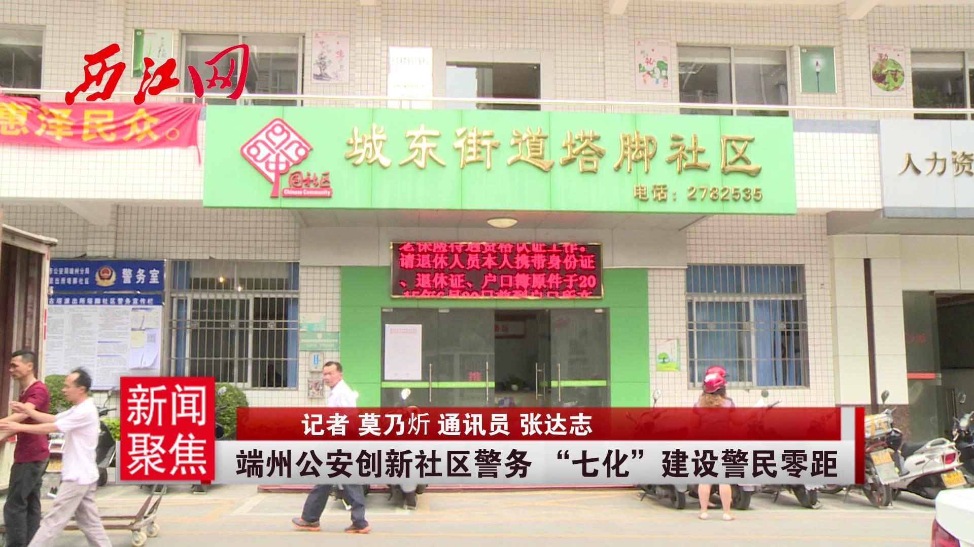 """端州公安创新社区警务 """"七化""""建设警民零距离"""