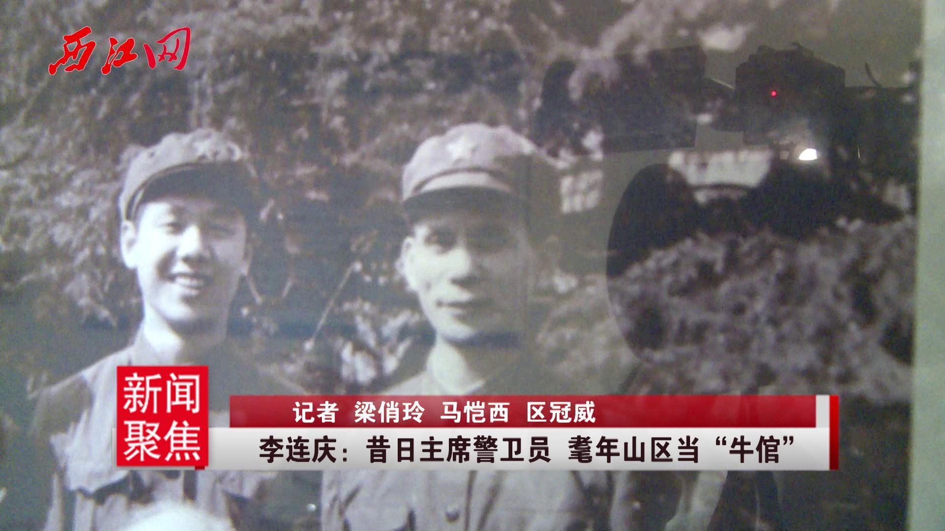 """李连庆:昔日主席警卫员 耄年山区当""""牛倌"""""""