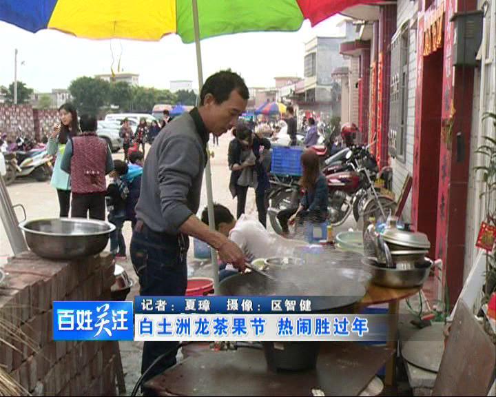 白土洲龙茶果节 热闹胜过年