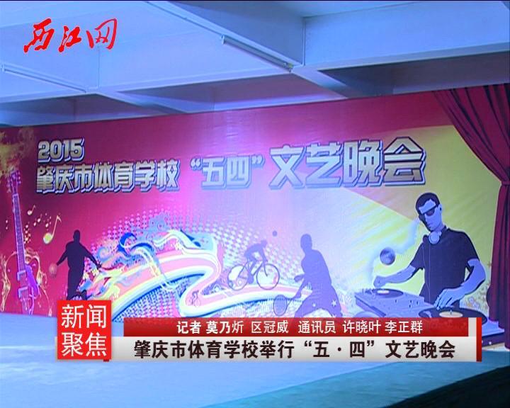 """肇庆市体育学校举行""""五·四""""文艺晚会节目溢彩纷呈"""