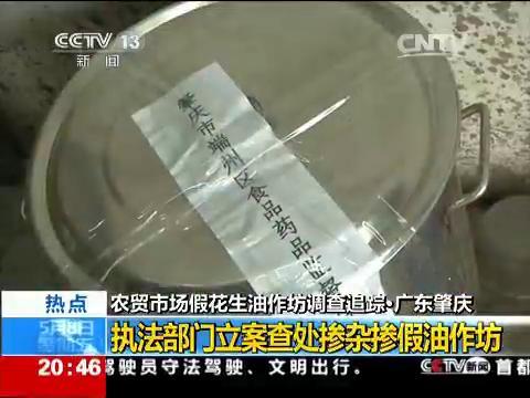 农贸市场假花生油作坊调查追踪·广东肇庆:执法部门立案查处掺杂掺假油作坊