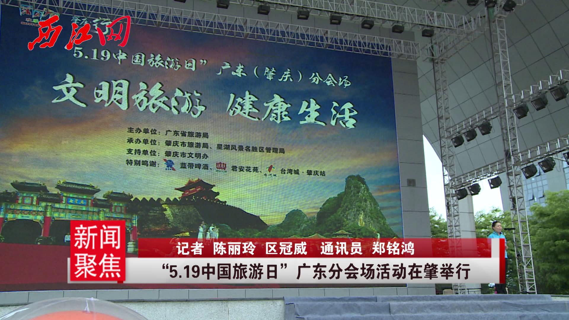"""""""5.19中国旅游日""""广东分会场活动在肇举行"""