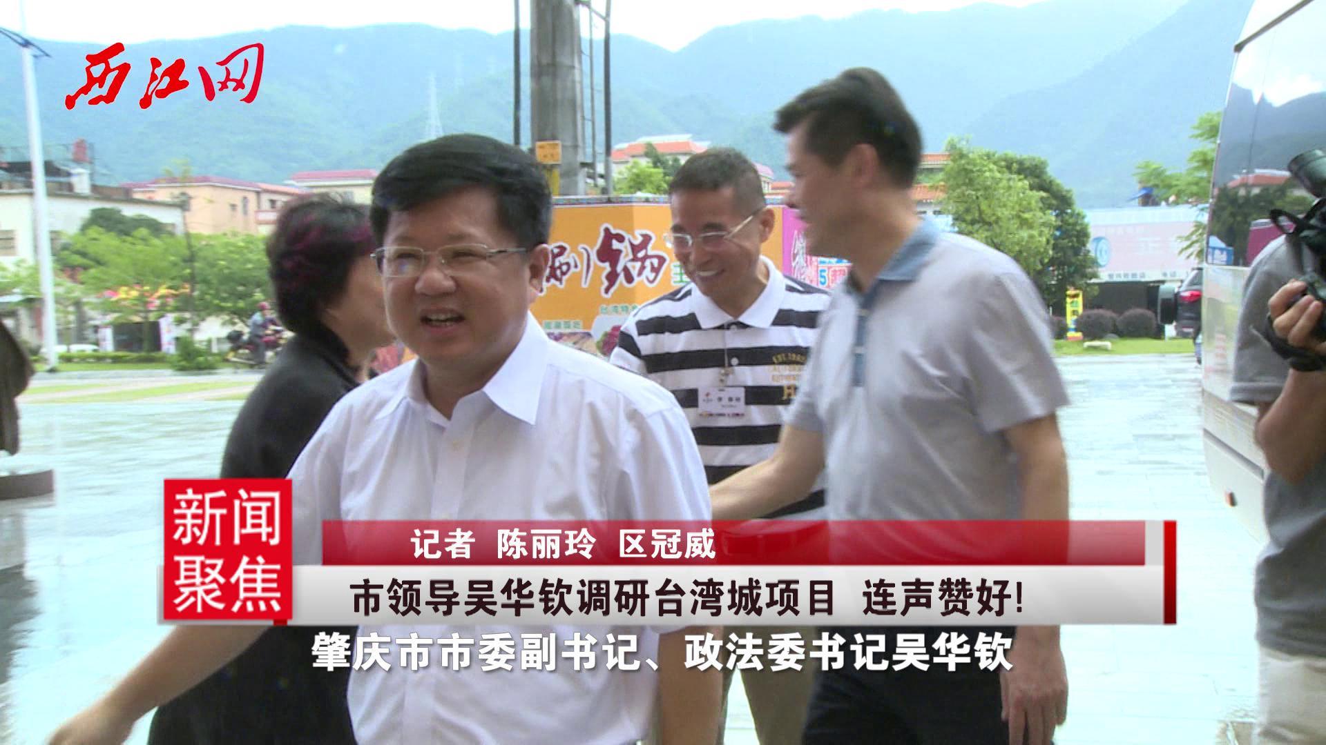 市领导吴华钦调研台湾城项目 连声赞好!