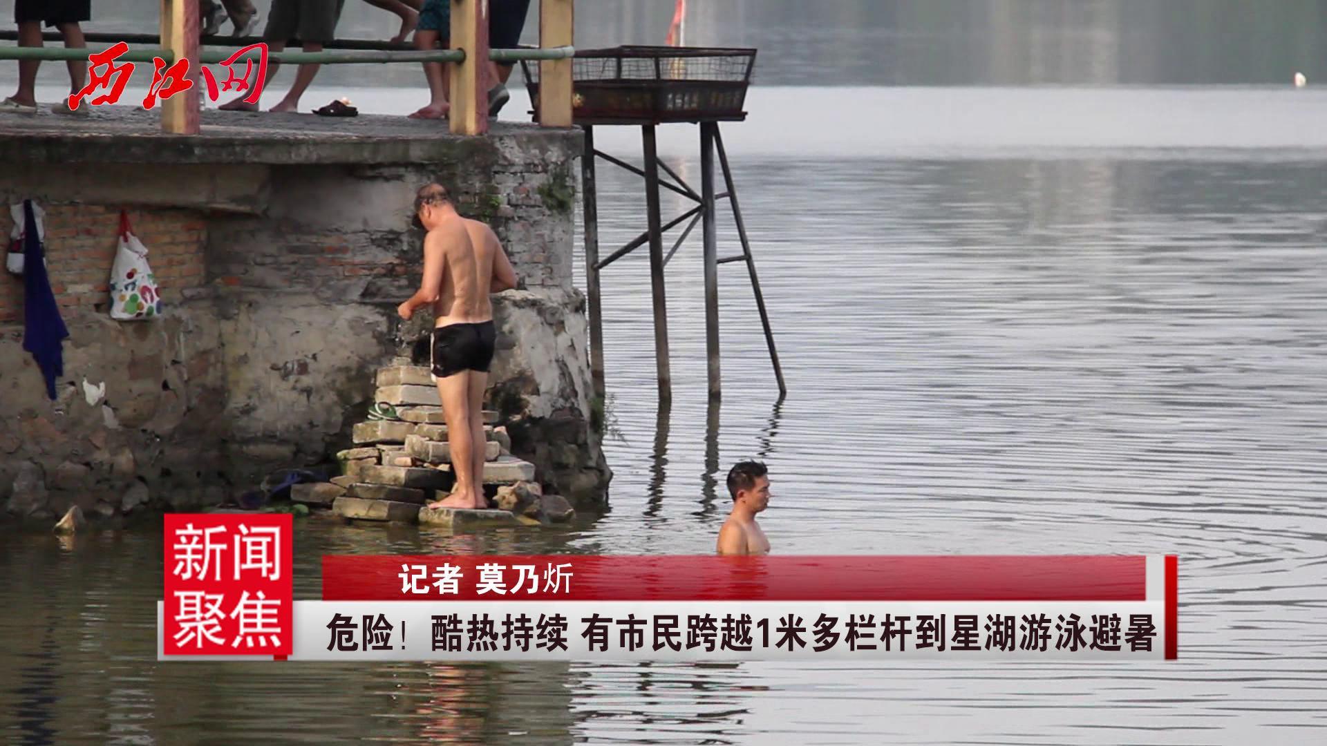 危险!有市民跨越栏杆到星湖游泳避暑