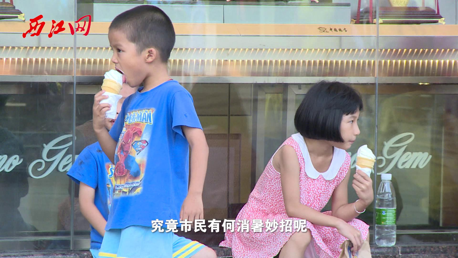 消暑妙招!超六成肇庆市民喝凉茶降温
