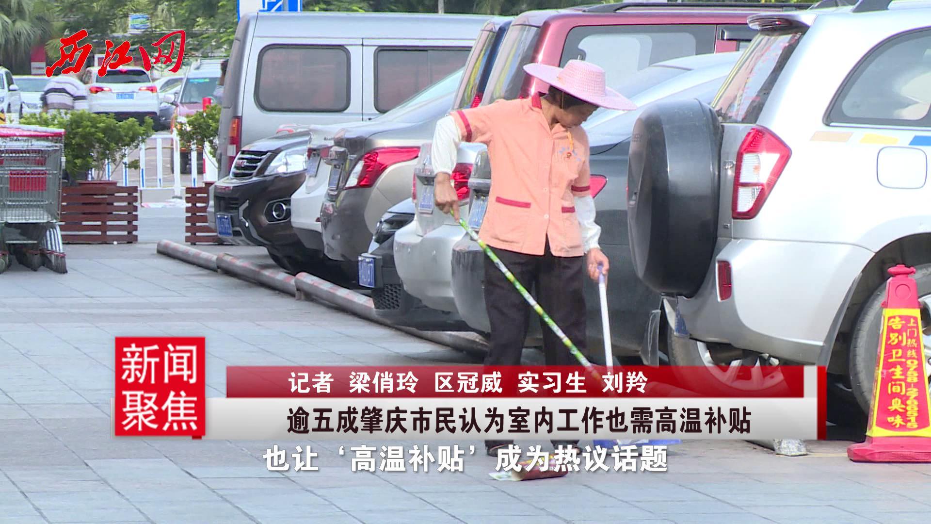 逾五成肇庆市民认为室内工作也需高温补贴