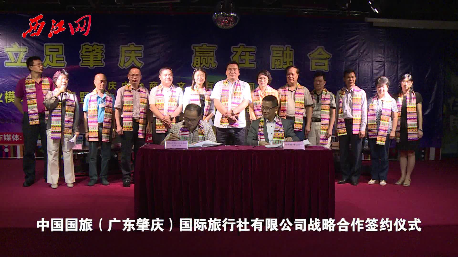 """""""立足肇庆 赢在融合""""落地合约项目签约仪式在台湾城举行"""