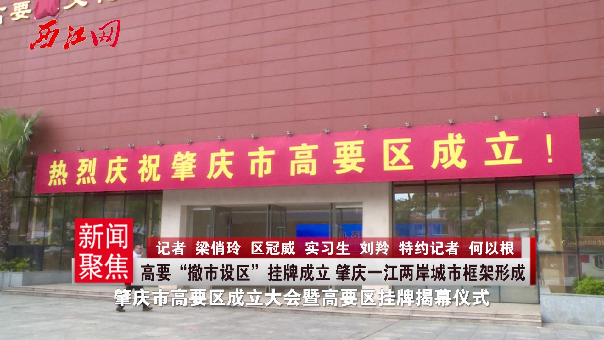高要撤市设区挂牌成立 肇庆一江两岸城市框架形成