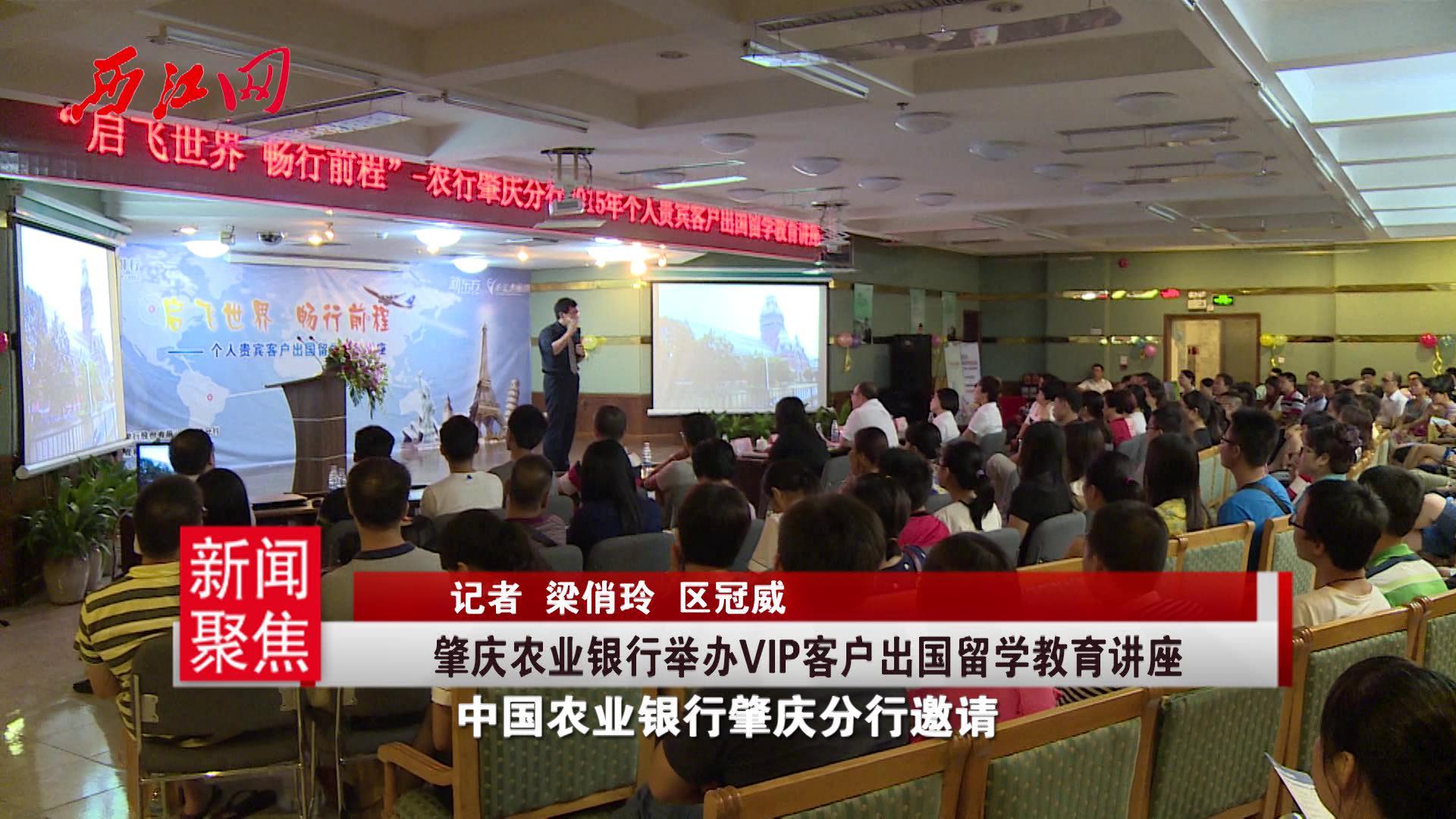 肇庆农业银行举办VIP客户出国留学教育讲座