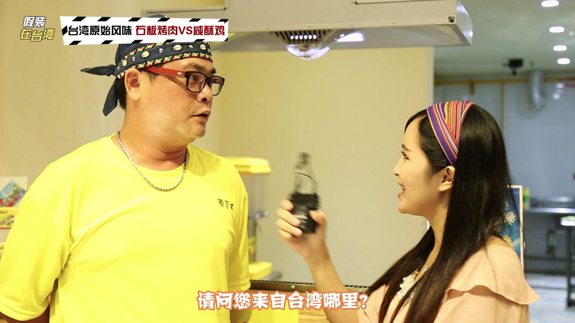 假装在台湾第四期 石板烧
