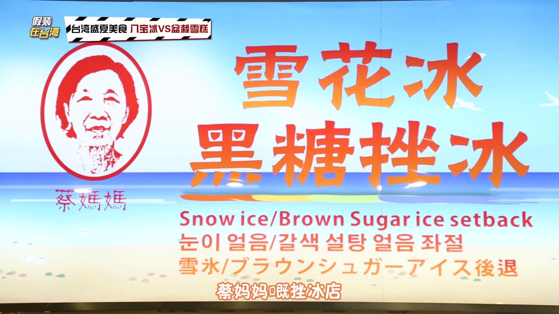 《假装在台湾》第五期 黑糖冰