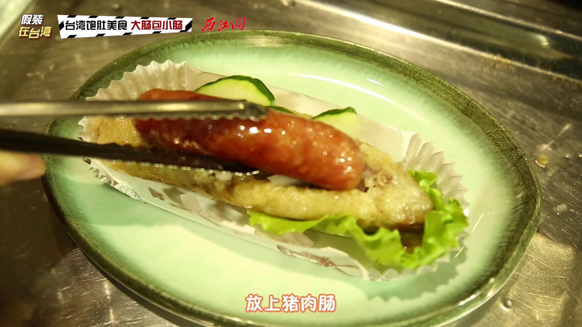 《假装在台湾》第六期 大肠包小肠
