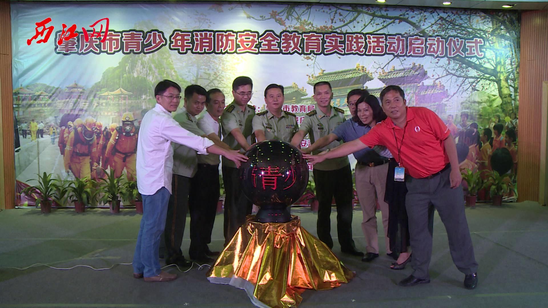 肇庆市青少年消防安全教育实践活动正式启动