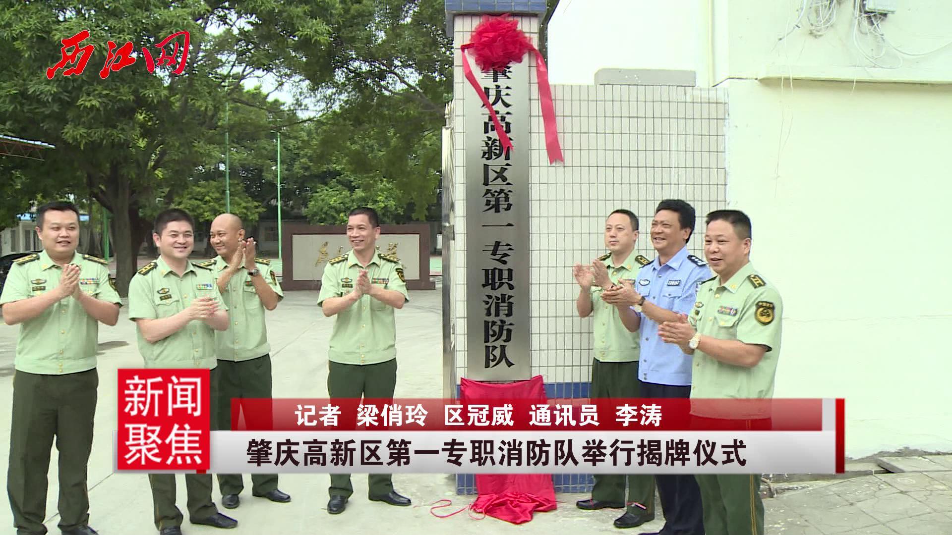 肇庆高新区第一专职消防队举行揭牌仪式