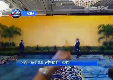 中国人都在关注的历史性会面!习先生马先生的手握在一起
