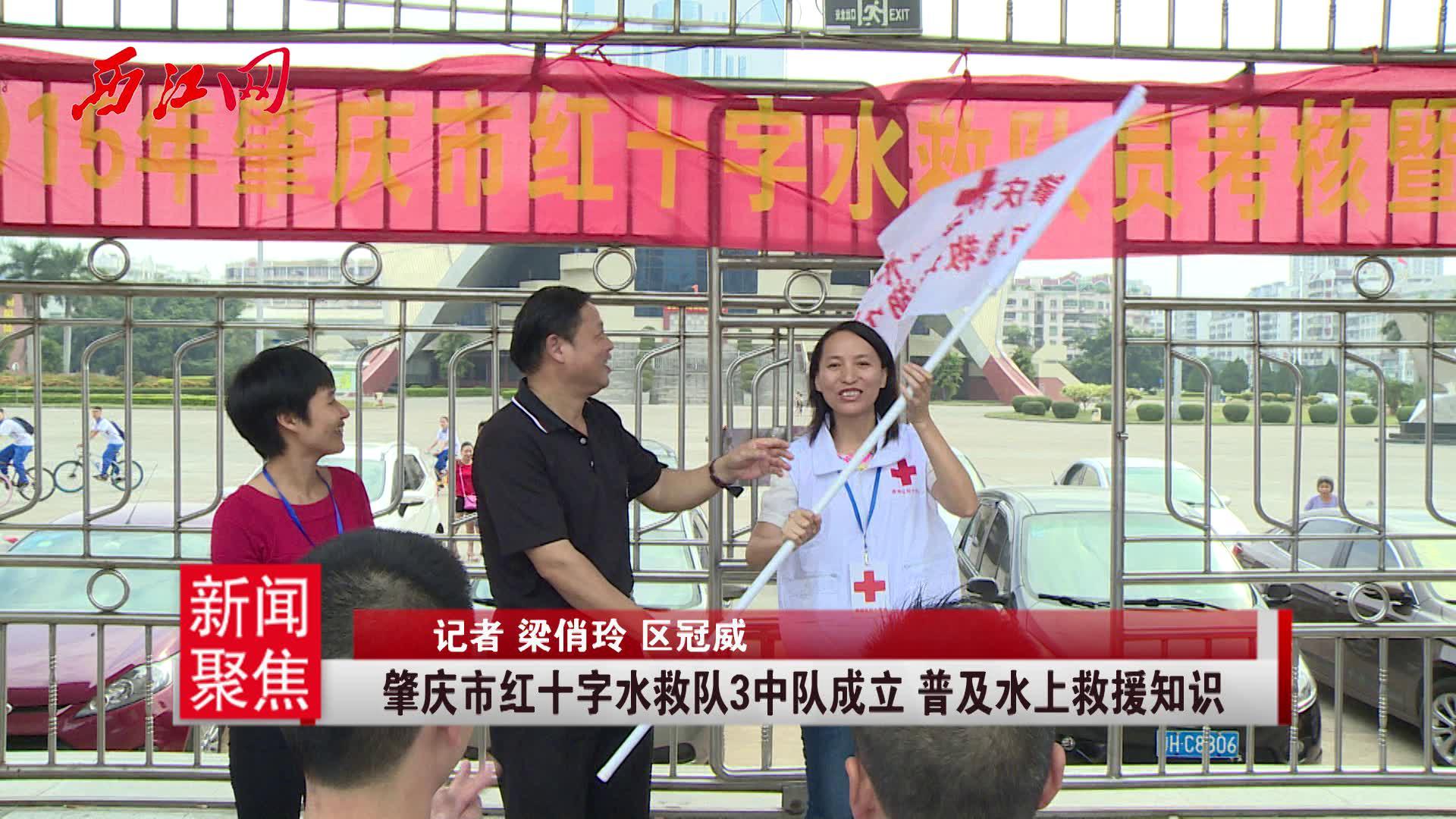 肇庆市红十字水救队3中队成立 普及水上救援知识