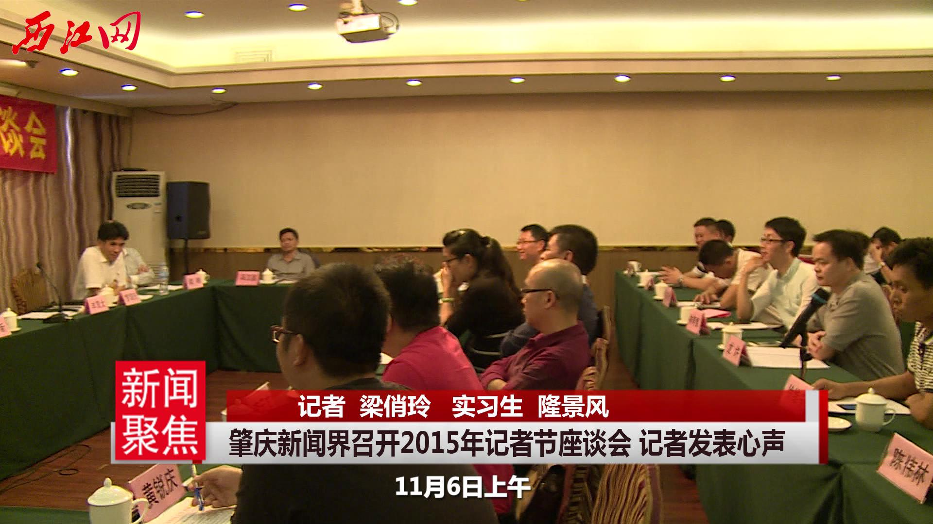 肇庆新闻界召开2015年记者节座谈会 记者发表心声