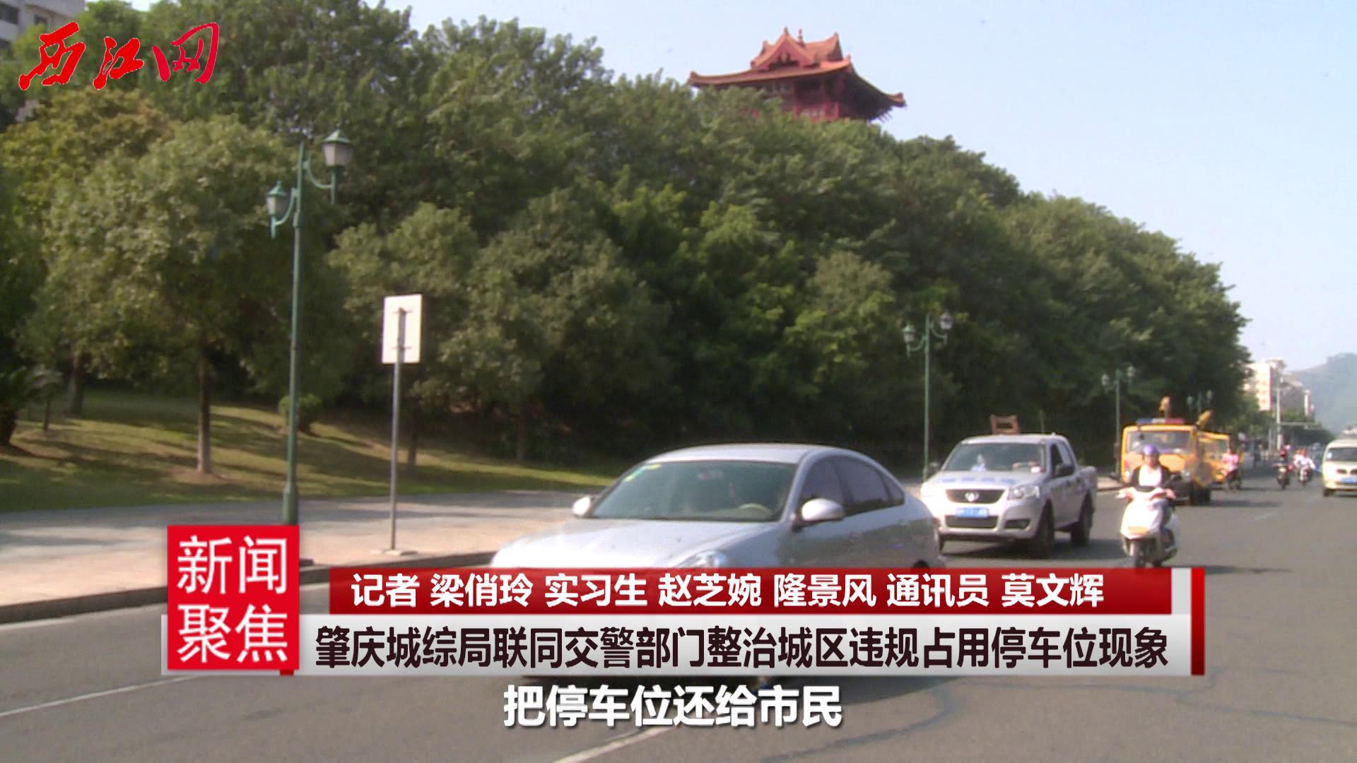 肇庆城综局联同交警部门整治城区违规占用停车位现象