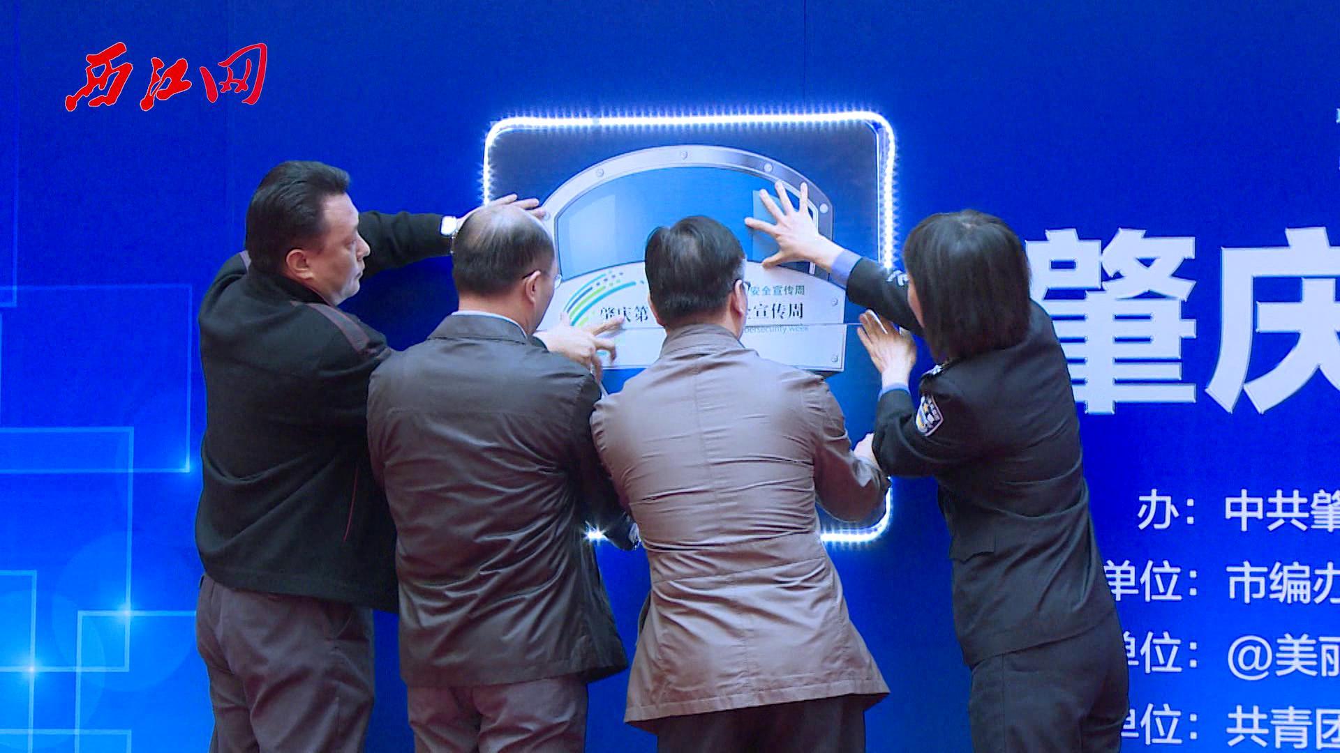 市第二届网络安全宣传周活动  增强全民网络安全意识与技能