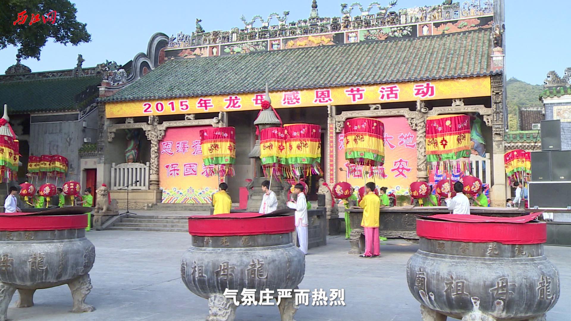 """德庆悦城龙母祖庙举行""""龙母感恩节"""""""