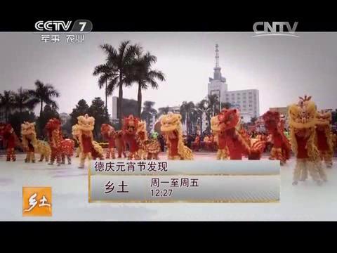 德庆元宵节登央视《乡土》