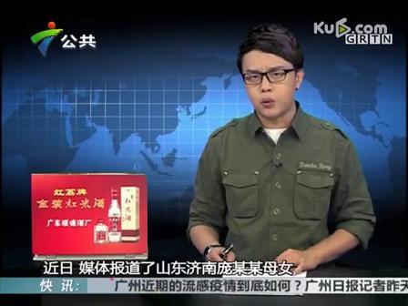 山东查处非法疫苗 广东省疾控未有采购