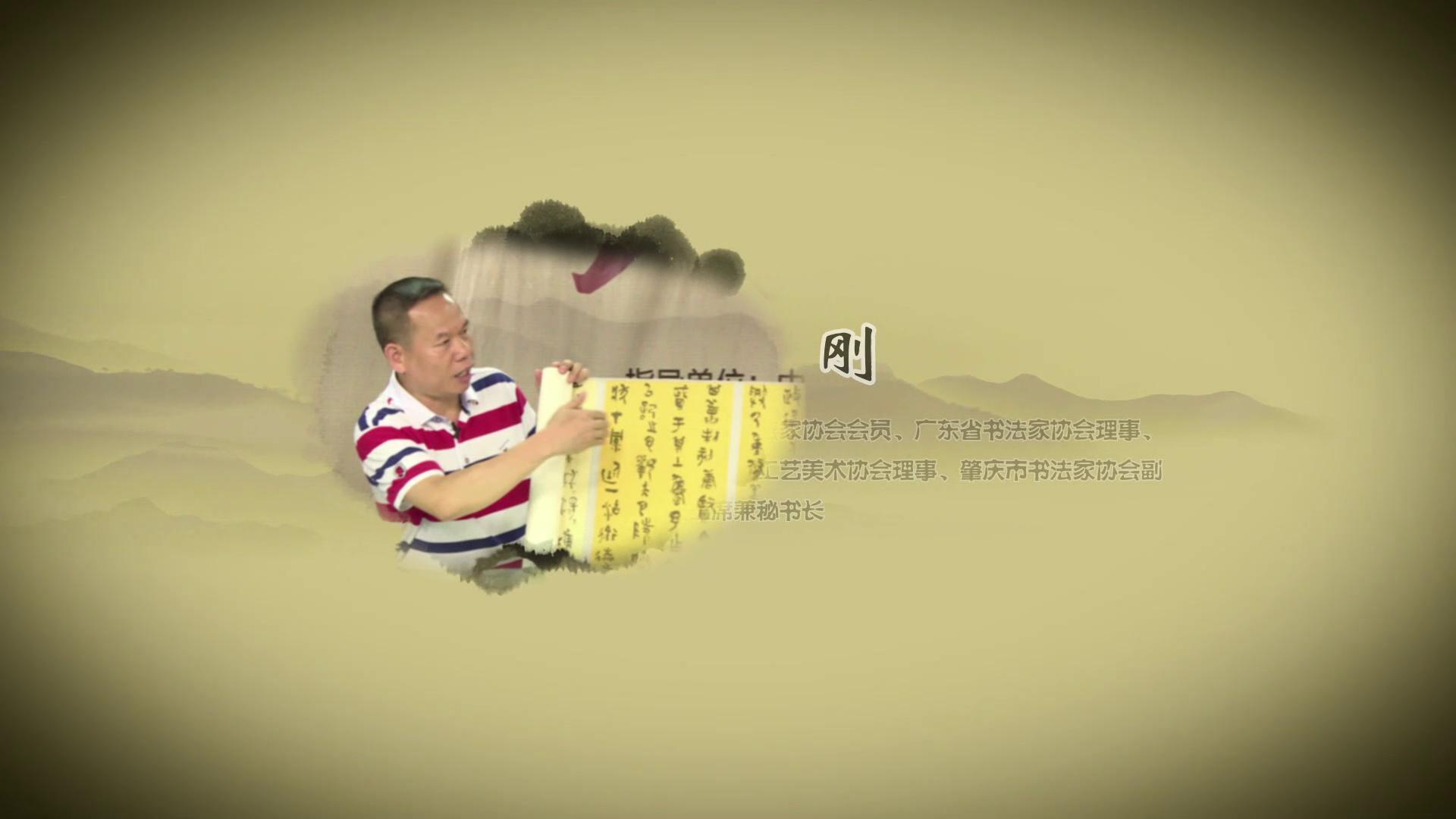 《大师网上行》第八期——书法家李刚