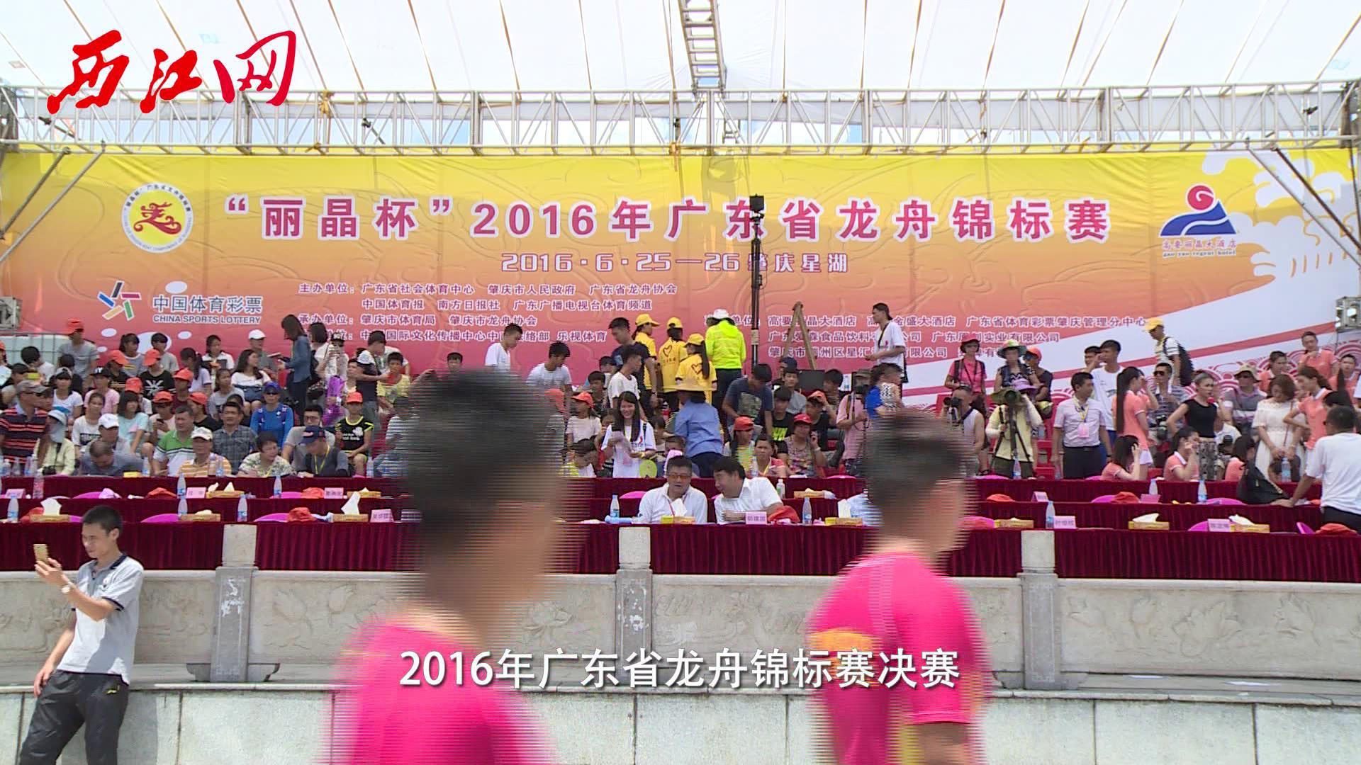 2016赢天下导航省龙舟锦标赛在2018年送彩金网站大全举行,全省22支队伍同场竞渡