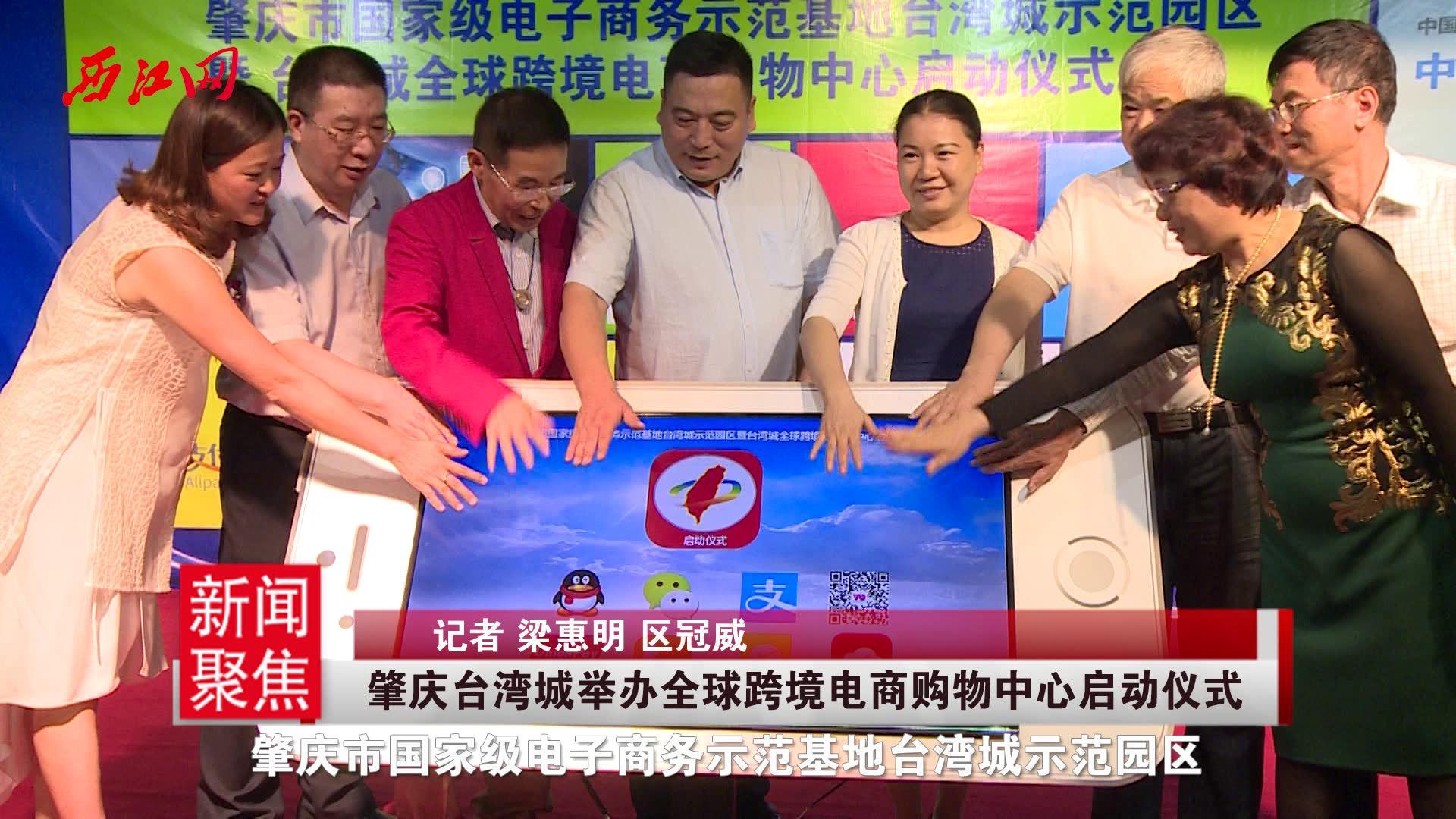 海淘不再难,轻松悠游购——肇庆台湾城举办全球跨境电商购物中心启动仪式