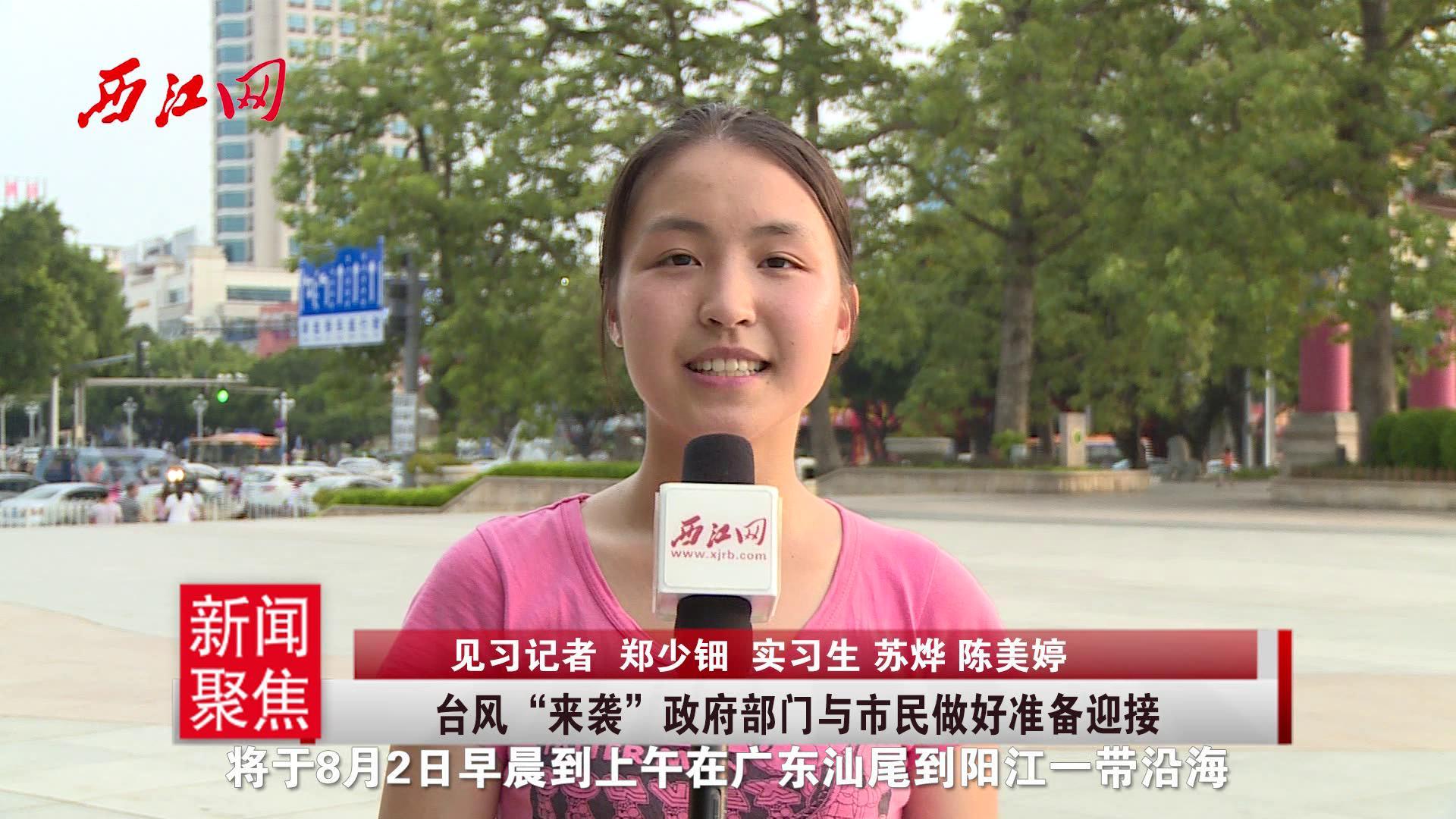 """台风""""妮妲""""来袭 政府部门与市民做好准备迎接"""