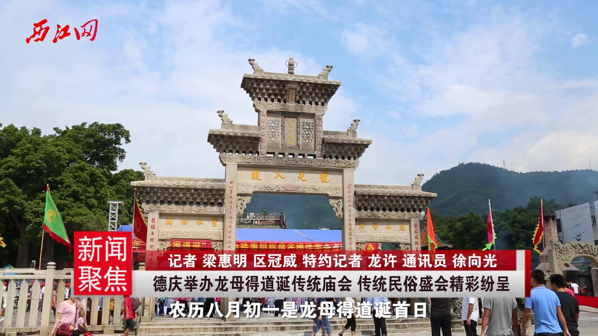 德庆举办龙母得道诞传统庙会 传统民俗盛会精彩纷呈